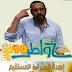 """مشاهدة الحلقة الأولى - الحلقة 1 - برنامج """"خواطر 10 """" اهدنا الصراط المستقيم لأحمد الشقيري"""