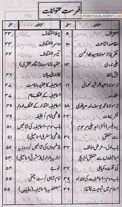 Contents of Ismailia Bohriyon Aur Agha Khaniyon Ka Taruf