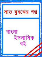 reading bengali books on-line at no cost