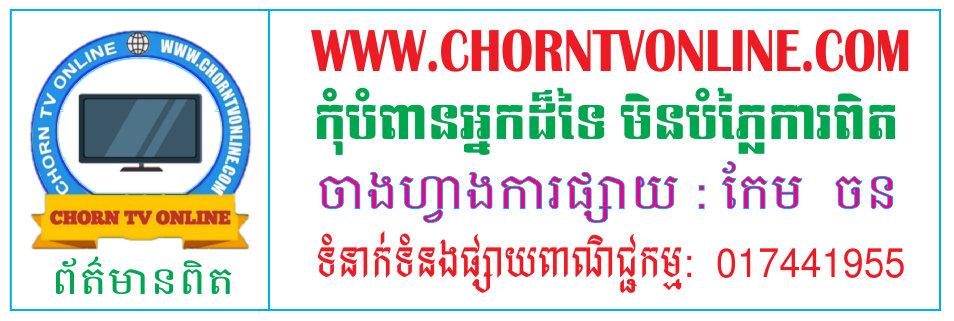 CHORN TV ONLINE.COM