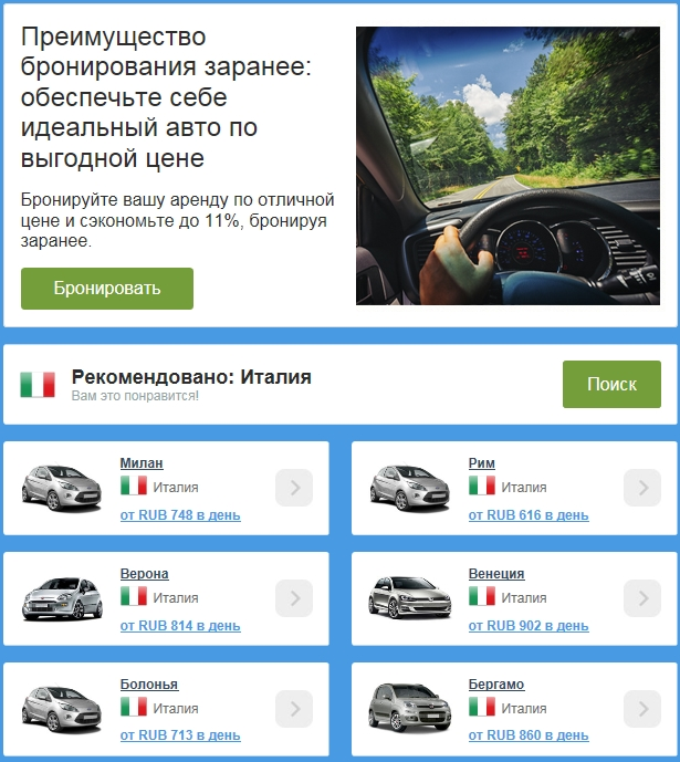 Эксклюзивный пониженный депозит аренды автомобиля - обеспечьте себе автомобиль, внеся символическую сумму | small deposit of renting a car