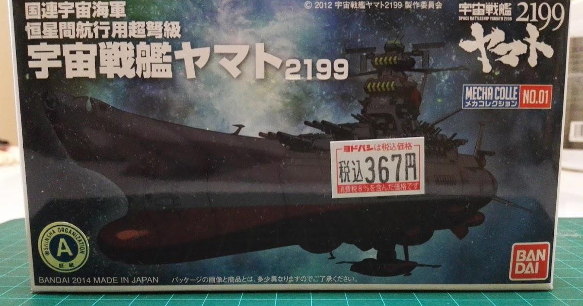 宇宙戦艦ヤマトシリーズの画像 p1_13