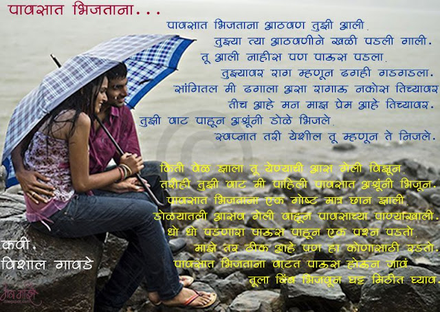 rainy season in marathi Free essays on essays on rainy season in marathi language get help with your writing 1 through 30.