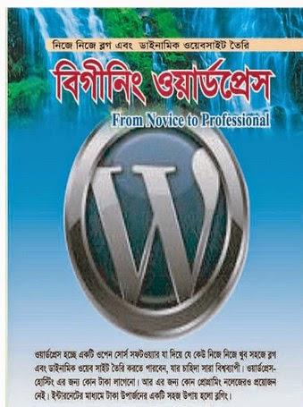 Wordpress Tutorial bangla Book