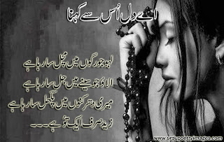urdu sad images