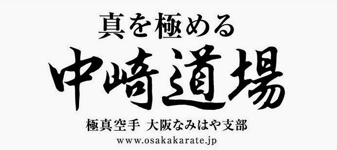 大阪市北区の空手道場 ど根性奮闘記