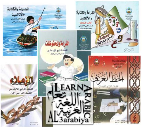 كتاب القراءة للصف الاول الابتدائي القديم في السعودية