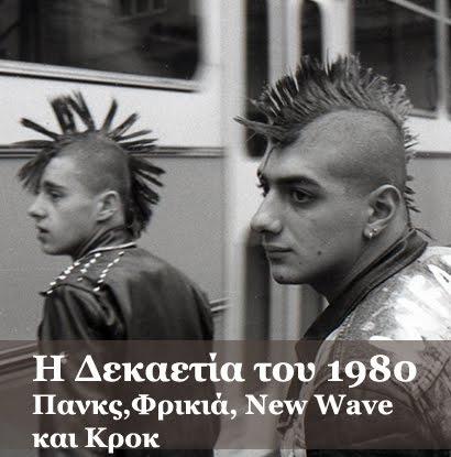 1980-1990  Η νεαινική σκηνή στην Ελλάδα
