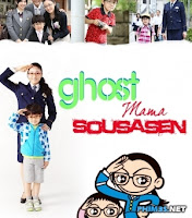 Ghost Mama Sousasen