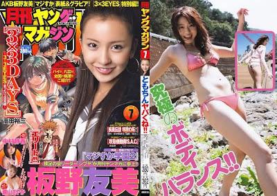 Young Magazine Monthly 2011 No.07 Sayaka Isoyama, Shizuka Nakamura, Tomomi Itano