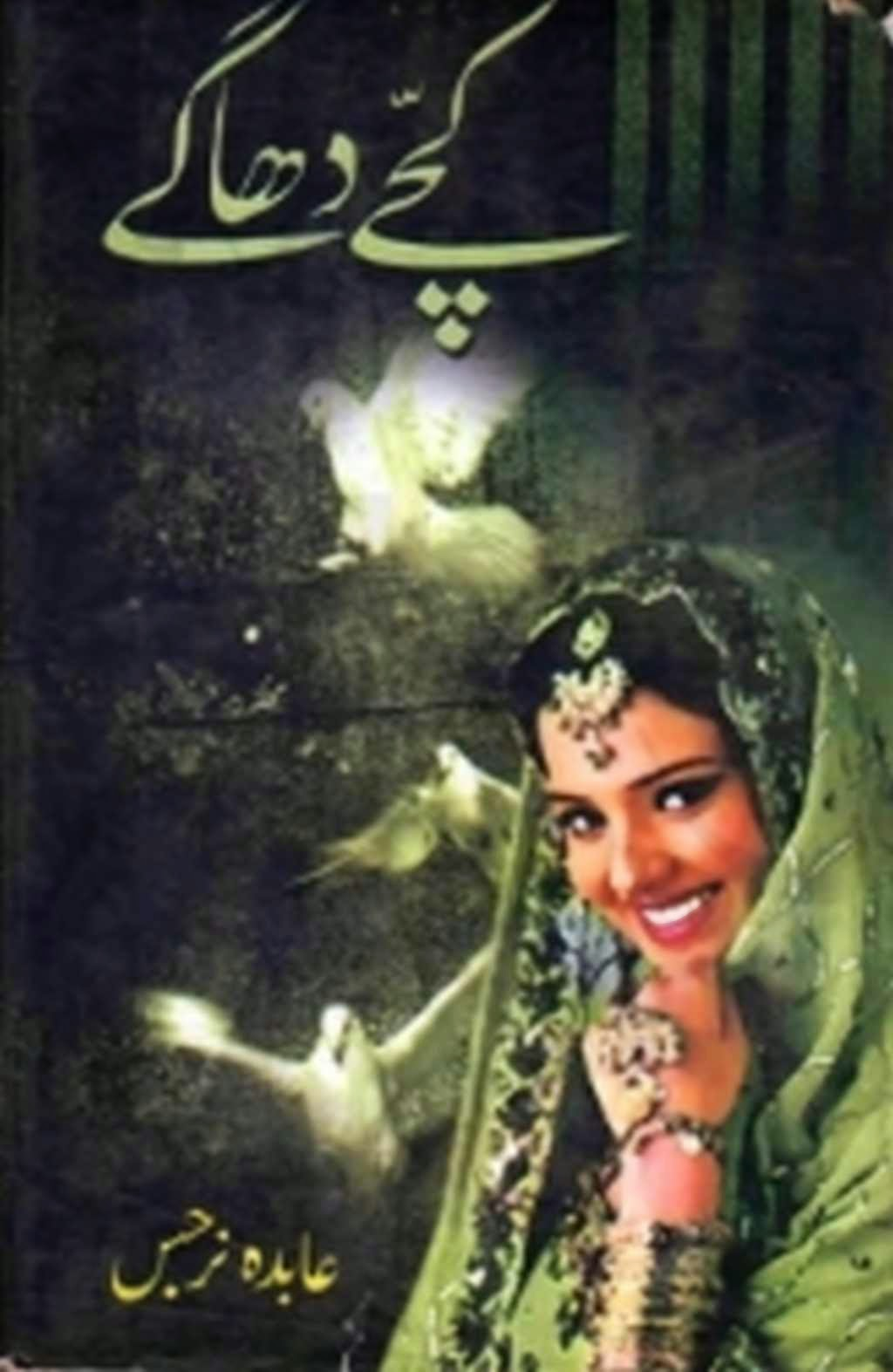 Free download Kachay Dhaggay novel by Abida Narjis pdf, Online reading.