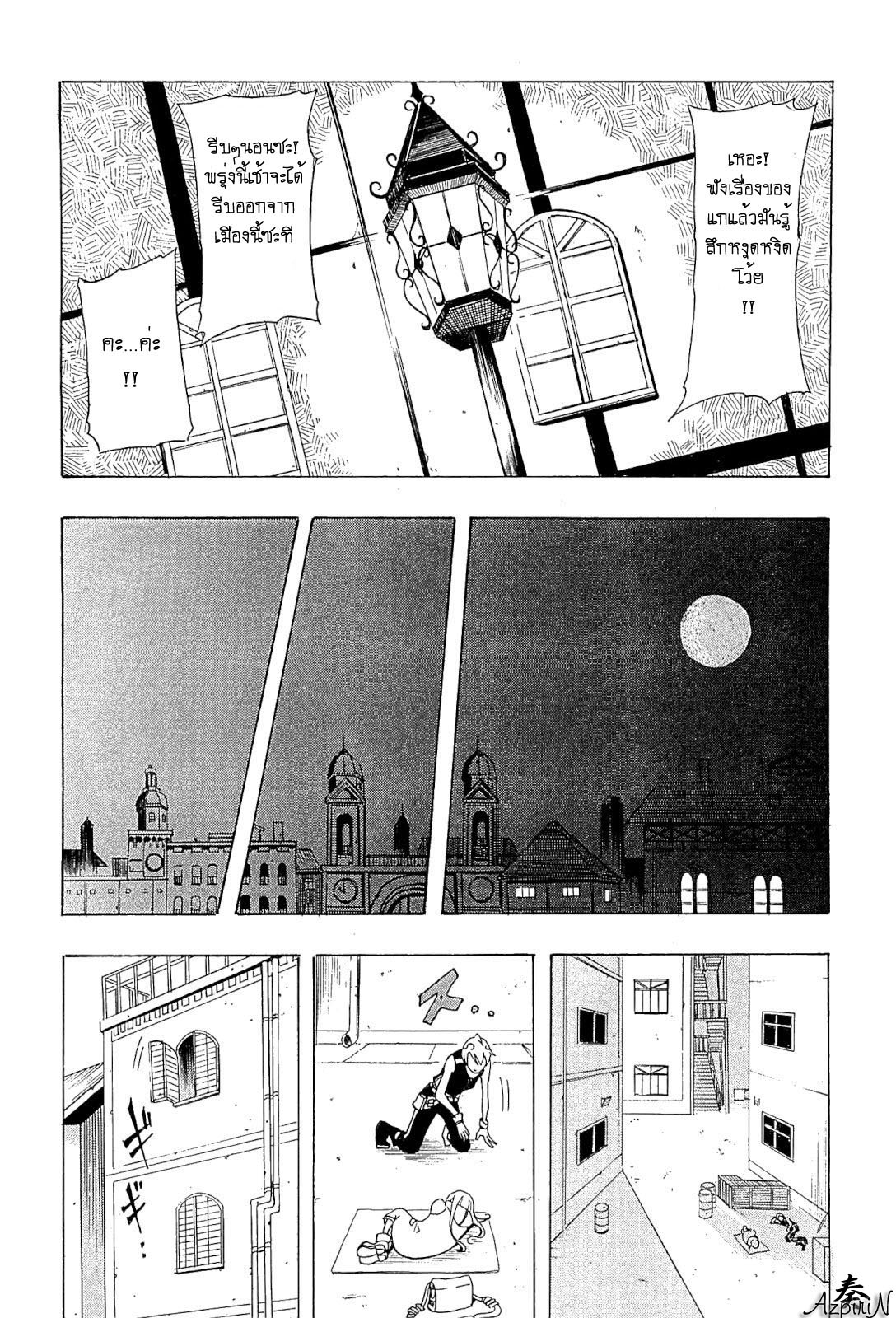 อ่านการ์ตูน Shirumashi Pilgrim 1 ภาพที่ 29