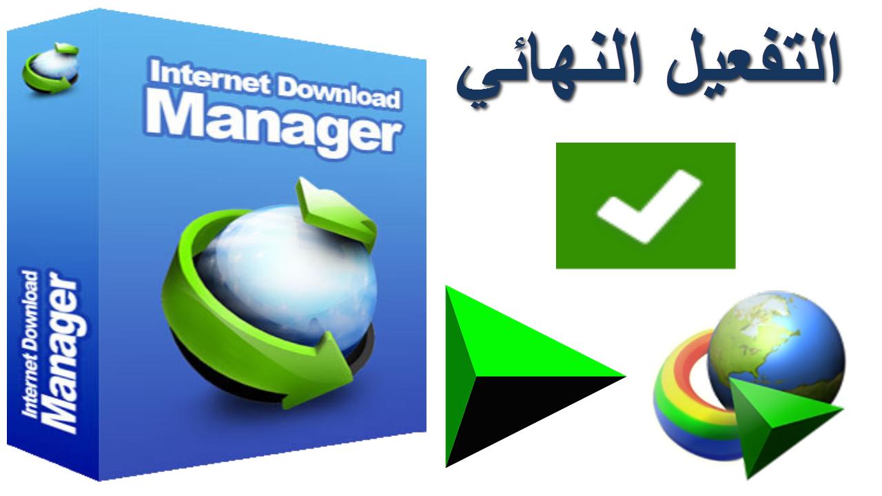 تحميل افضل إصدار برنامج انترنت داونلود مانجر portable مفعل hhb_First_Frame.png