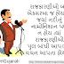 Gujarati Political Quote