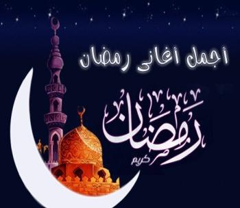 تحميل اغانى رمضان زمان mp3