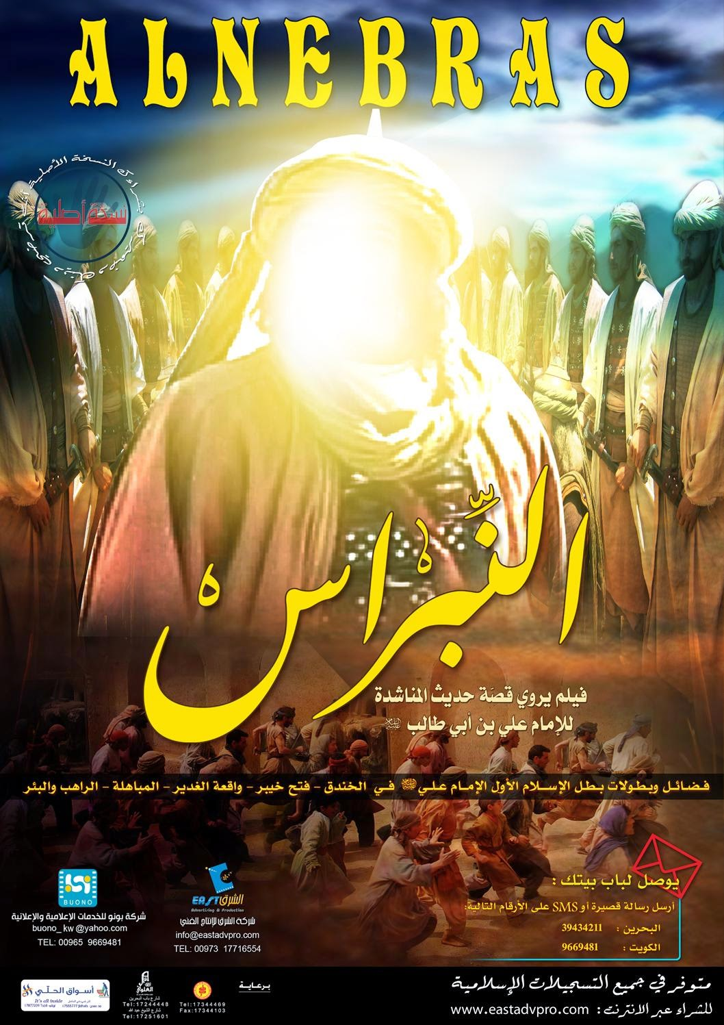 alnebras imam ali as full movie in urdu watch online
