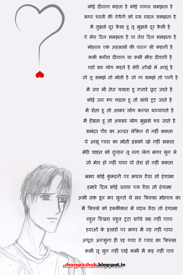 Friendship poems in hindi driverlayer search engine