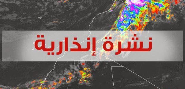 نشرة خاصة .. تساقطات مطرية قوية أحيانا عاصفية بعدد من مناطق المملكة