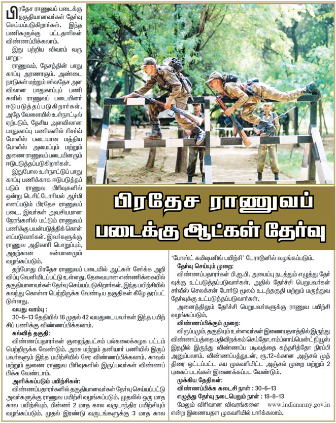 Indian Army Recruitment 2013 Soldiers Recruitment Rally at Paradip