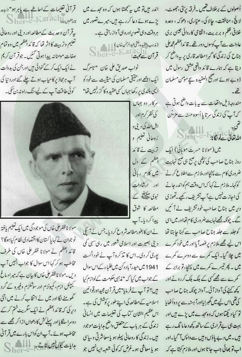 quaid e azam in urdu Who followed quaid e azam muhammad ali jinnah famous quotes & sayings by quaid-e-azam mohammad ali jinnah [urdu] mohammad ali jinnah & pakistan [urdu article.