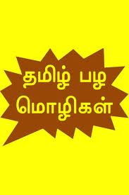... tamil+sms,tamil+puzzle+sms,tamil+question+sms,tamil+quotes,tamil