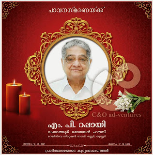 Death anniversary cards templates gallery template design ideas c o ad ventures september 2014 death anniversary card design maxwellsz m4hsunfo