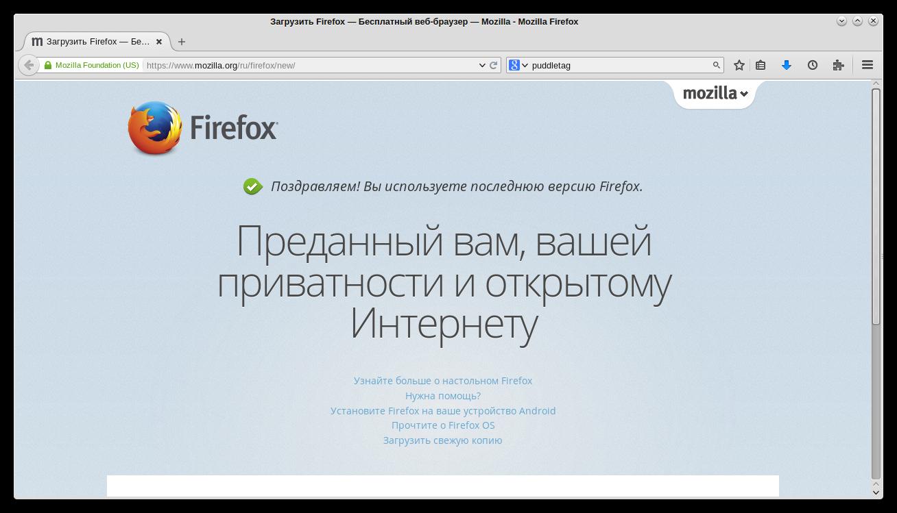 Как сделать яндекс стартовой страницей браузера 31