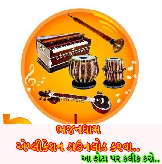 Download Bhajandham App.