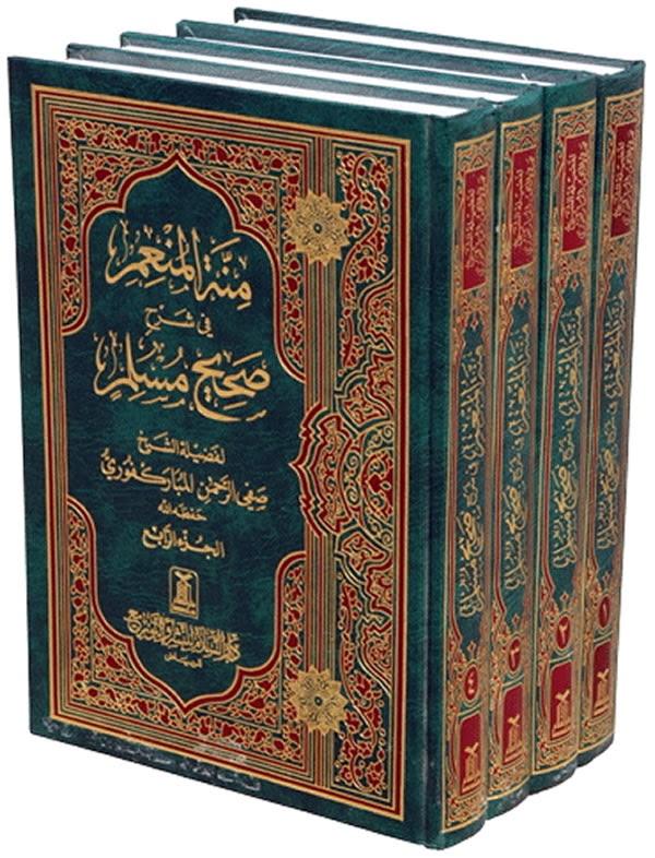 All Freeware: Download Sahih Muslim Sharif