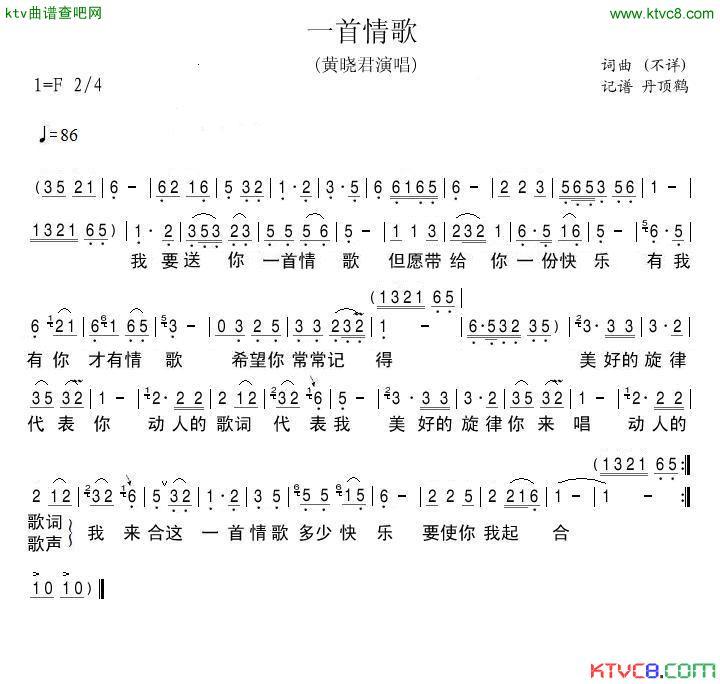 黄晓君 (huáng xiǎo jūn) - 一首情歌 (yī shǒu qíng gē) 简谱 (jiǎn pǔ) - Numbered musical Notation  - A love song