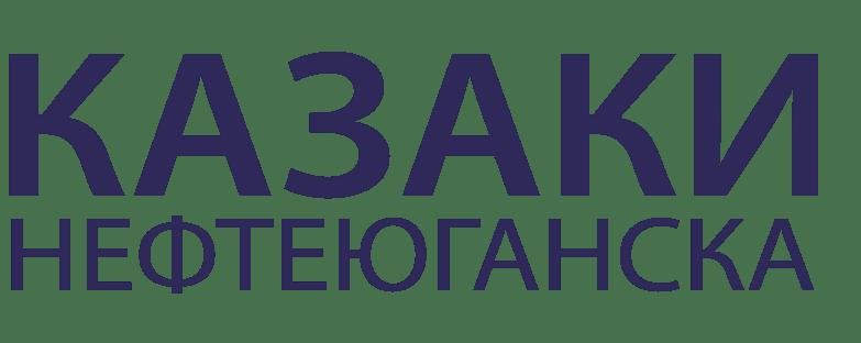 Казаки Нефтеюганска, г. Нефтеюганск - Официальный сайт