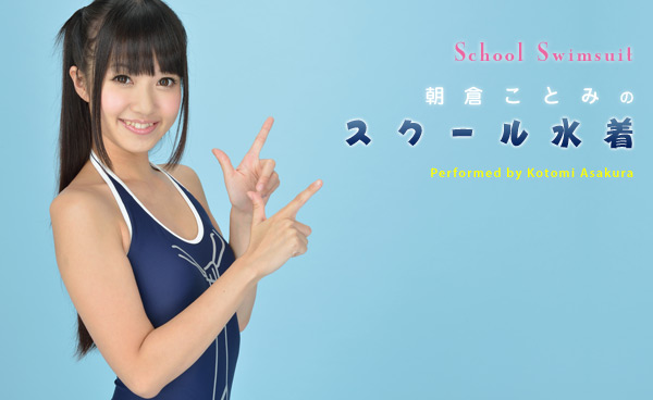 Bsqjefhyy-Cluc Swim07 Kotomi Asakura 07150