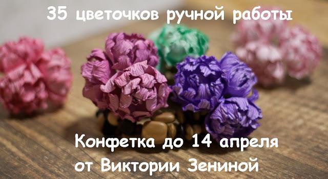 Конфетка от Виктории Зениной