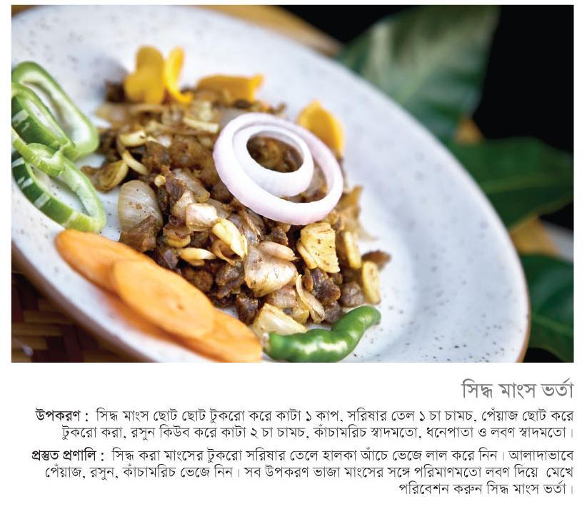 Bangladeshi recipe bangla recipe bangladeshi food recipe sheddho mangser vorta cooked meat mash forumfinder Image collections