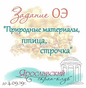 """ОЭ """"Природные материалы, птица, строчка"""" до 04.09.19г"""