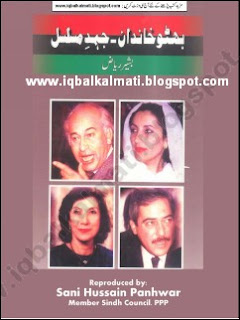 Bhutto Khandan Jahad Musalsal PDF Download