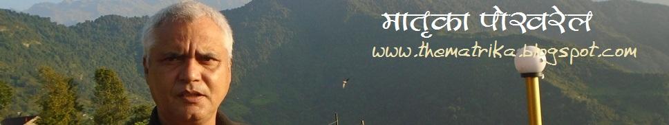 Matrika Pokharel