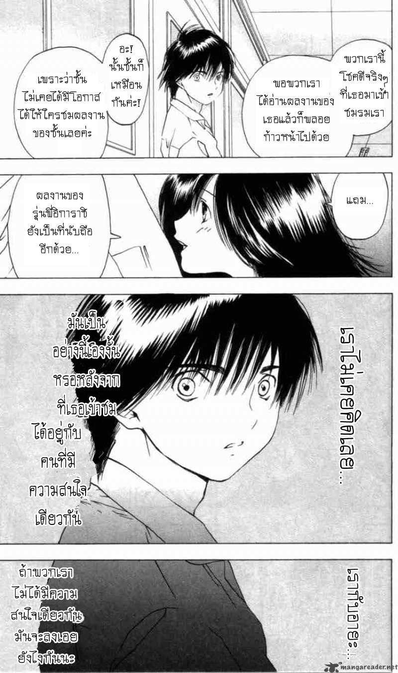 อ่านการ์ตูน Ichigo100 25 ภาพที่ 15