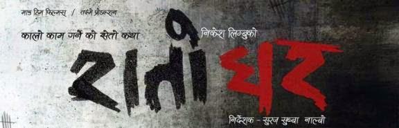 nepali-movie-takme-buda-rato-ghar