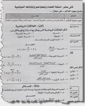 مراجعة نصف العام توقعات امتحان العلوم