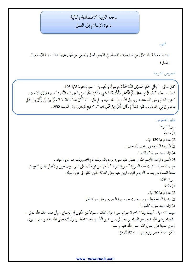 دعوة الاسلام للعمل1