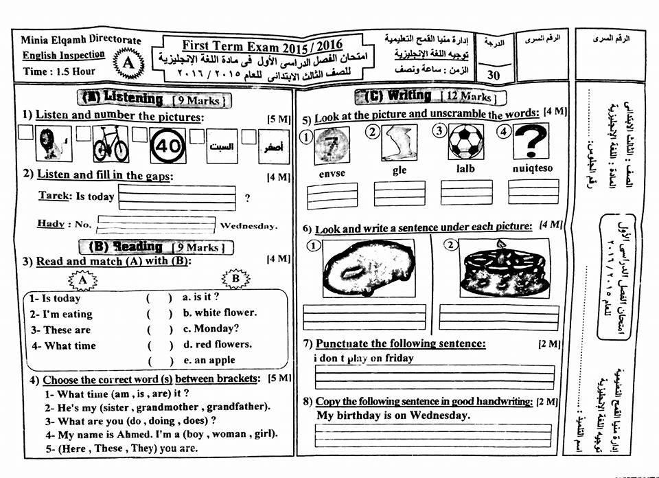 ورقة امتحان اللغة الانجليزية للصف الثالث الابتدائى الترم الاول 2016 ادارة مينا القمح شرقية