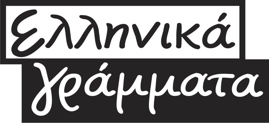 Εκδόσεις Ελληνικά Γράμματα
