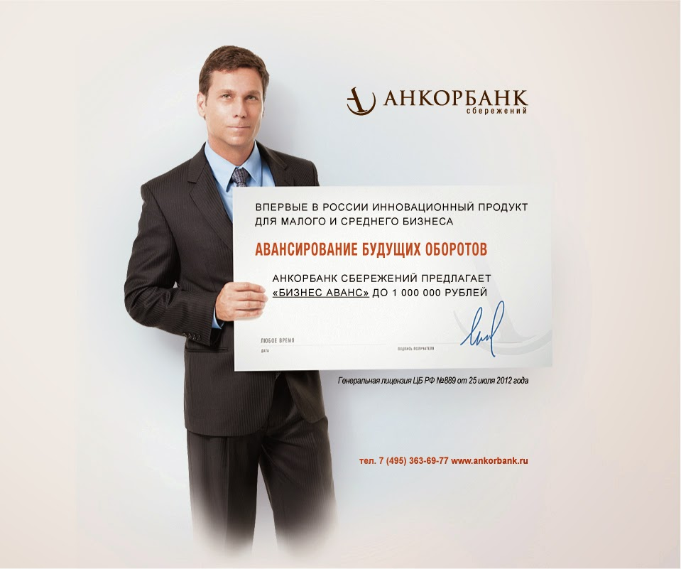 Кредиты на любые цели! Бизнес Аванс от АнкорБанка
