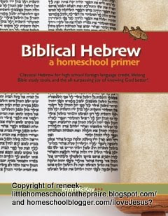Want to learn Biblical Hebrew