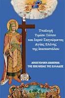 Υποδεχόμαστε την Αγία Ισαπόστολο Ελένη