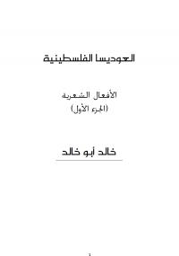 العوديسا الفلسطينية ج1 - كتابي أنيسي