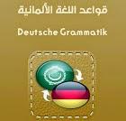 الأسماء في اللغة الألمانية