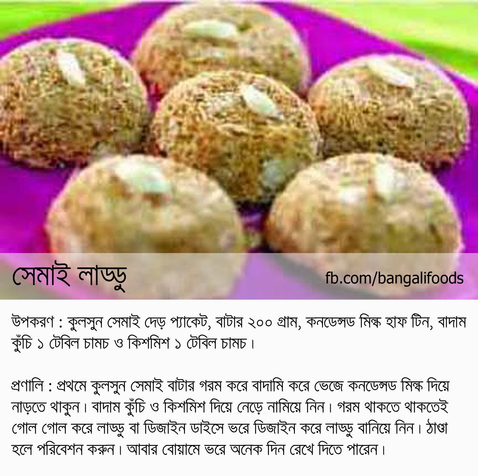 Bangali foods laddu recipes vermicelli laddu forumfinder Image collections