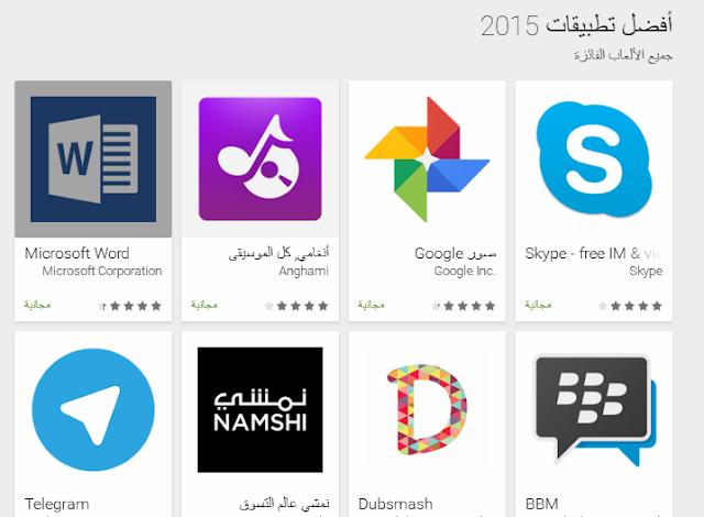 جوجل تعلن عن أفضل تطبيقات الاندرويد لعام 2015